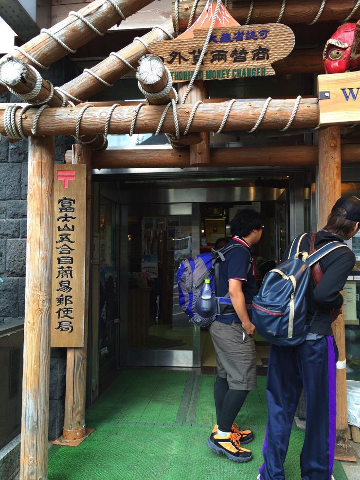 富士山5号目郵便局