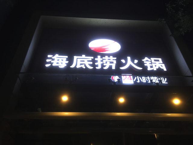 china_02_051