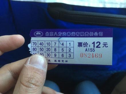 china_02_068