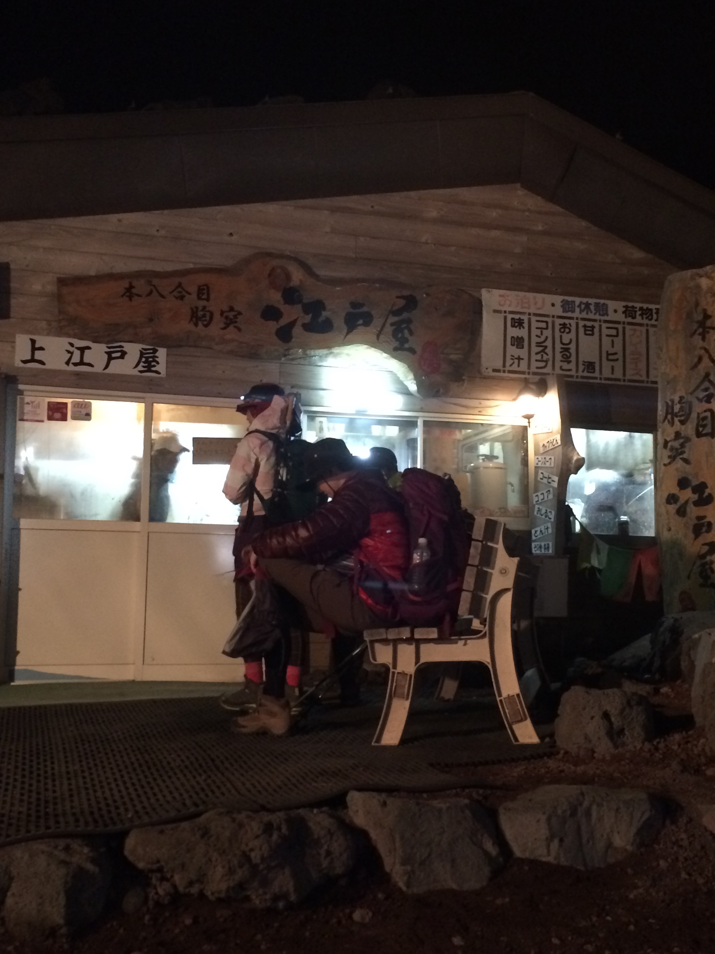 富士8号目の山小屋