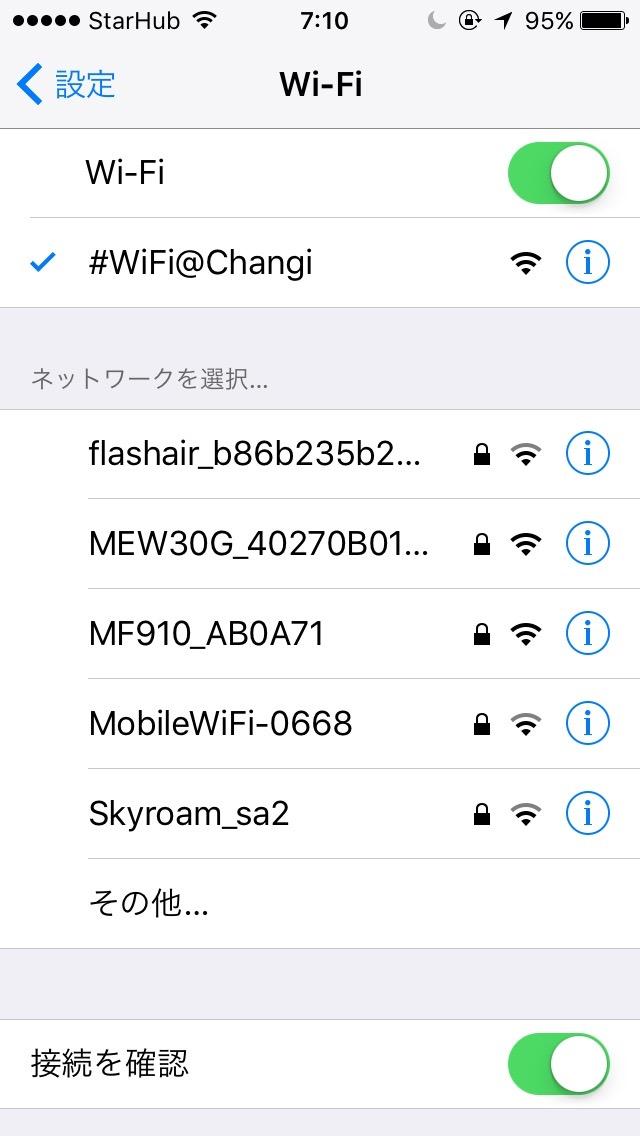 チャンギ空港フリーWi-Fiその1