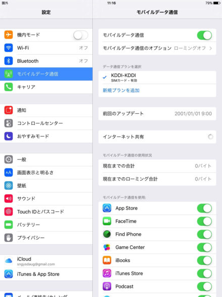 02-09-2016_Apple SIM_006