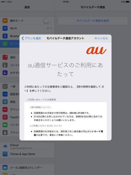 02-09-2016_Apple SIM_009