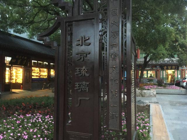 china_02_050